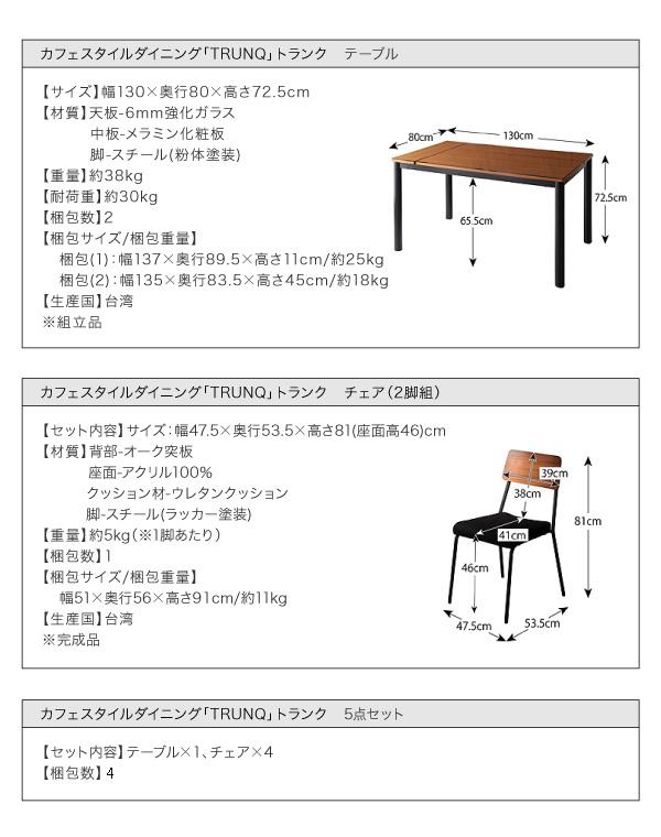 テーブルとチェアのサイズ