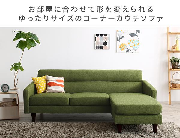 ソファー【OLIVEA】モスグリーン コーナーカウチソファ【OLIVEA】オリヴィア ミドルサイズ