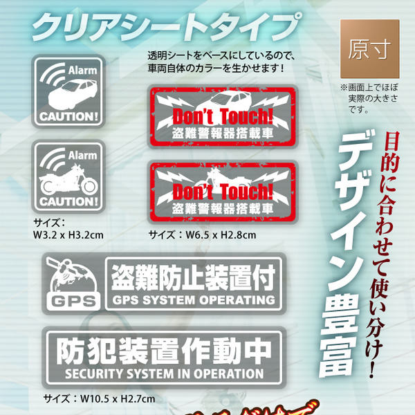 【防犯ステッカー】【防犯シール】セキュリティーステッカー「盗難防止装置付」(オンサプライ/OS-187)透明シートタイプ【2セット】