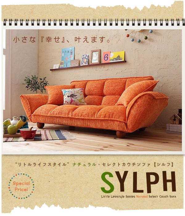 モダンソファ通販 『Little Lifestyle ナチュラル・セレクト/カウチソファ【Sylph】シルフ』