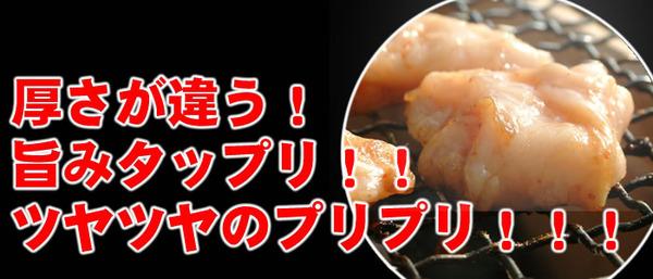 国産豚の特上ホルモン【7人前】たれ付き♪200g×3(計600g)