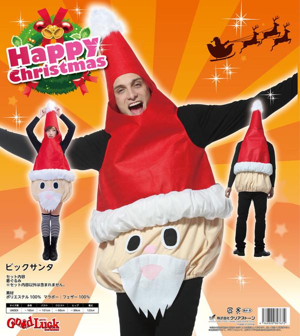 クリスマスコスプレ/衣装 【ビックサンタ】 ユニセックス180cm迄 ポリエステル 〔イベント パーティー〕