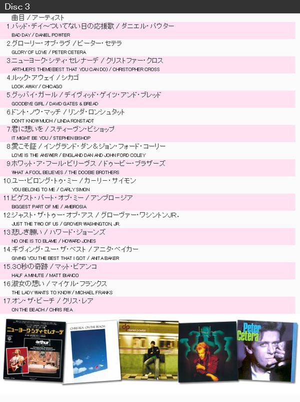 スウィート・ラヴ(Sweet Love) 〜ULTIMATE LOVE SONGS〜 (CD5枚組)