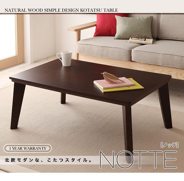 ローテーブル通販 天然木ローテーブル『天然木タモ材 シンプルデザインこたつテーブル【NOTTE】ノッテ』