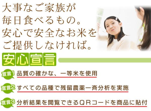 【平成28年産】 澤田農場の新潟県上越産コシヒ...の説明画像5