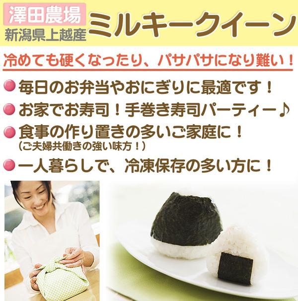 【平成28年産】 澤田農場の新潟県上越産ミルキ...の説明画像2