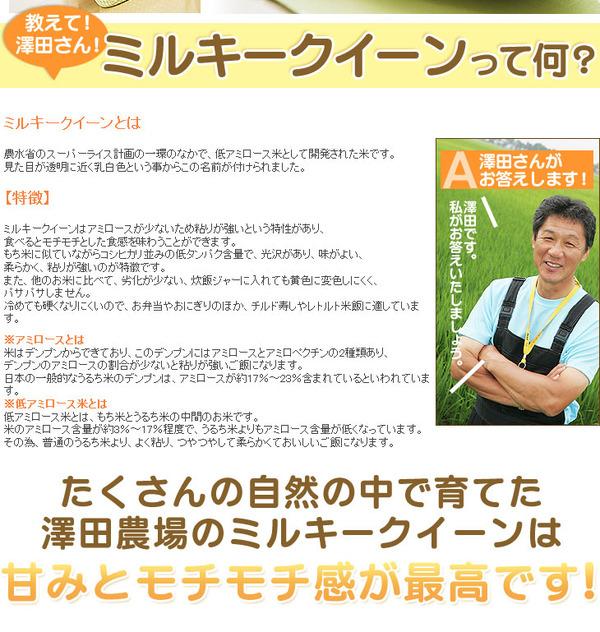 【平成28年産】 澤田農場の新潟県上越産ミルキ...の説明画像3