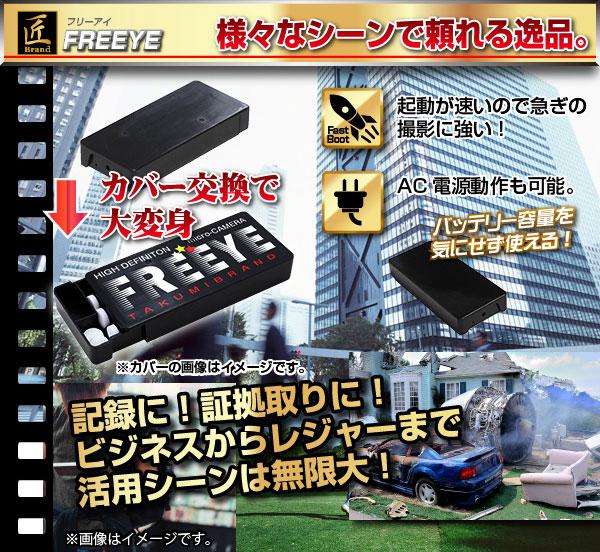 【防犯用】【小型カメラ】ミントケース型ビデオカメラ(匠ブランド)『FREEYE』(フリーアイ)