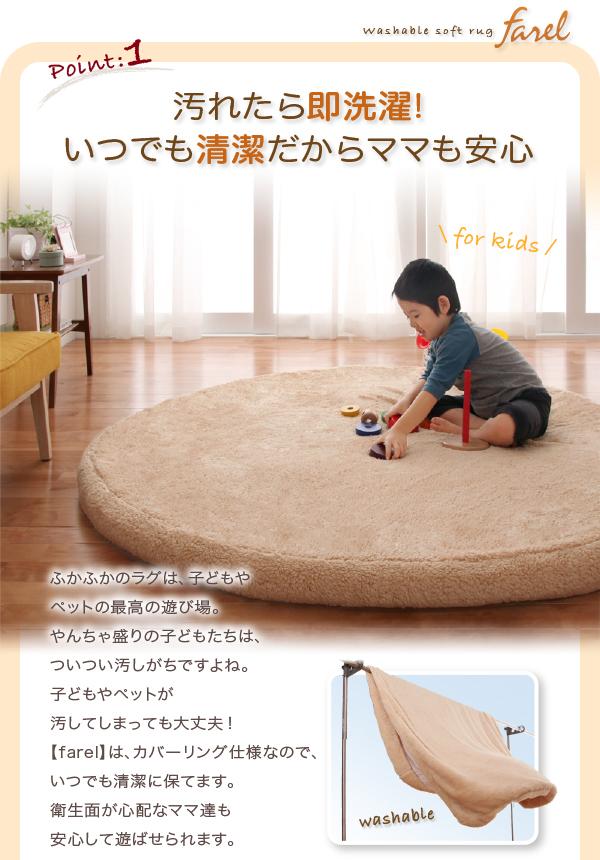 洗える丸いラグで子供部屋をコーディネート『ラグマット【farel】 直径150cm(サークル) 洗えるふかふかクッションラグ【farel】ファレル』
