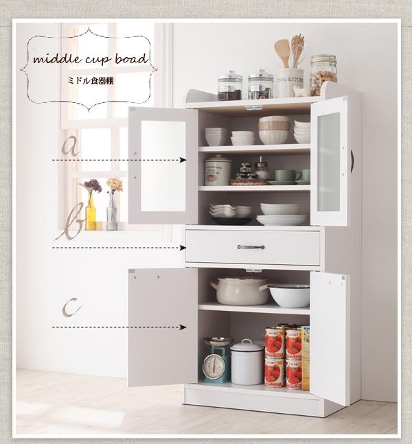 ミドル食器棚