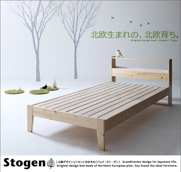 シンプル ベッドフレーム通販 「シンプルなベッドフレームをあなたへ」『北欧デザインコンセント付きすのこベッド【Stogen】ストーゲン【フレームのみ】 (フレームカラー:ナチュラル)』