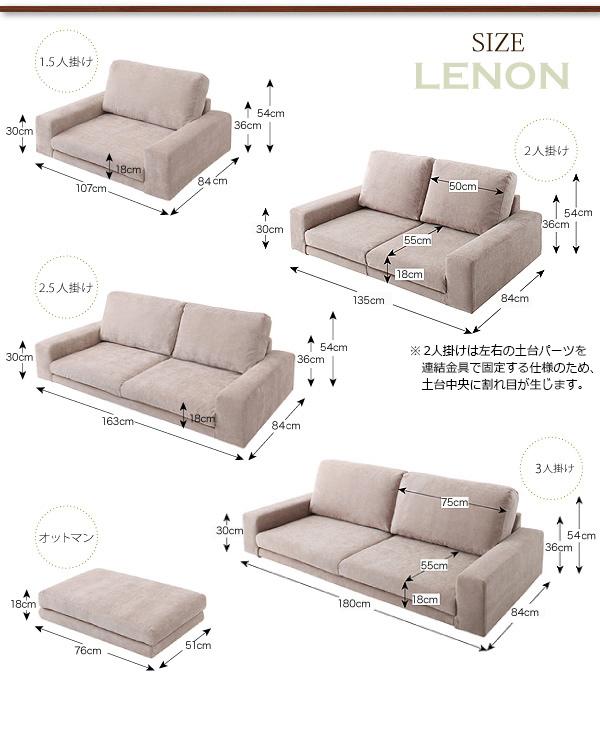 ソファー 1.5人掛け ベージュ カバーリングフロアソファ【LENON】レノン
