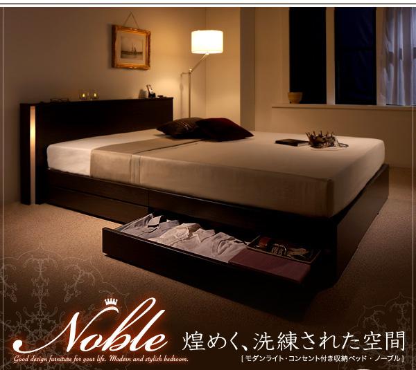照明・コンセント付き収納ベッド【Noble】ノーブル