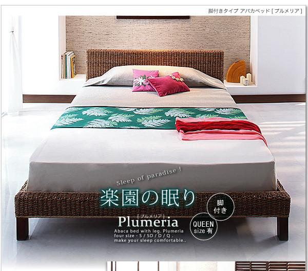 「すのこベッド」アバカベッド【Plumeria】プルメリア