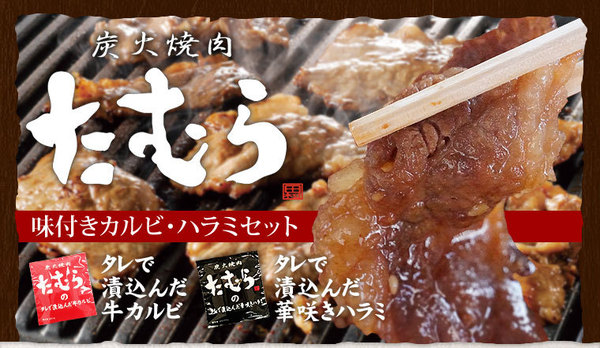 ★お試しセット★炭火焼肉たむらの焼肉セット1.8Kg 【味付カルビ+ハラミ】