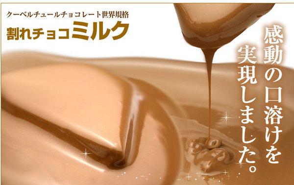 割れチョコ ミルク 800g 【クーベルチュー...の説明画像1
