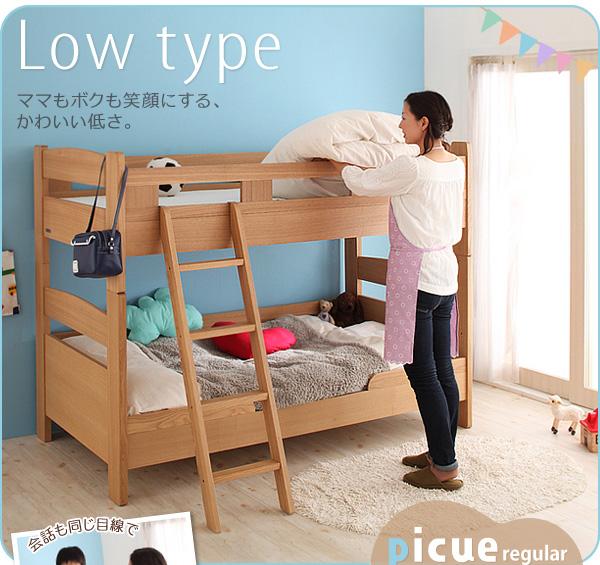 ロータイプ木製2段ベッド【picue regular】ピクエ