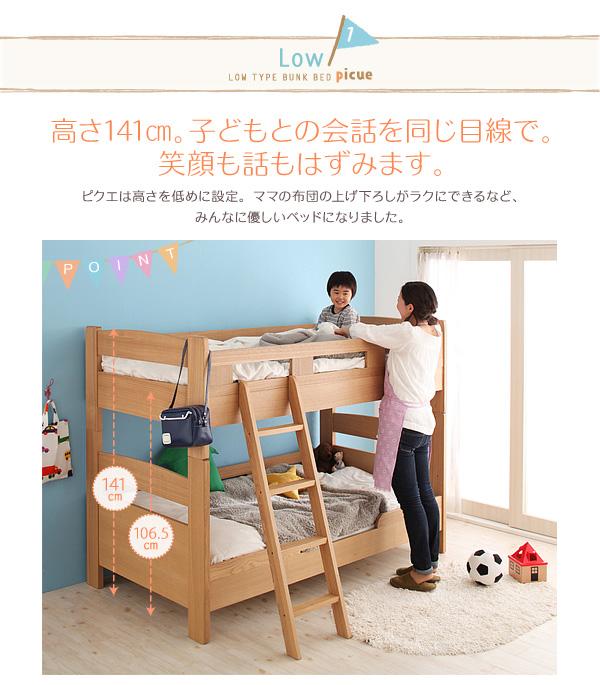 ロータイプ2段ベッド【picue regular】ピクエ・レギュラー
