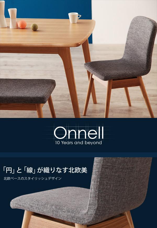 おすすめ!天然木北欧スタイル ソファーダイニングテーブルセット【Onnell】オンネル画像01