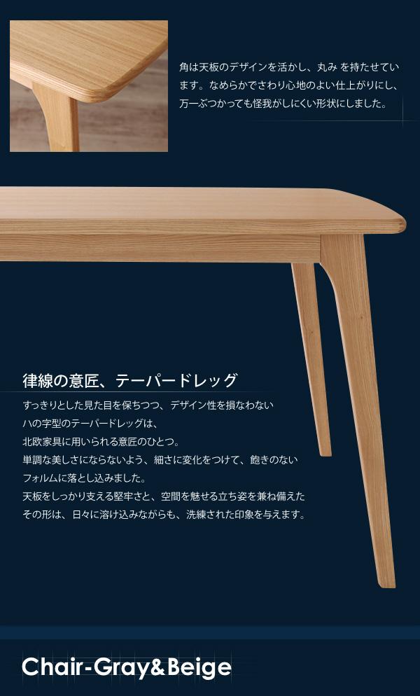 おすすめ!天然木北欧スタイル ソファーダイニングテーブルセット【Onnell】オンネル画像04