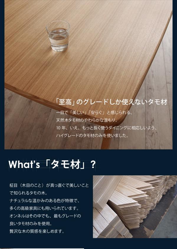 おすすめ!天然木北欧スタイル ソファーダイニングテーブルセット【Onnell】オンネル画像10