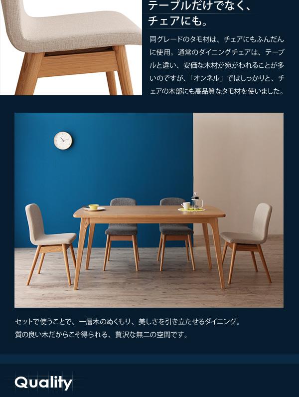 おすすめ!天然木北欧スタイル ソファーダイニングテーブルセット【Onnell】オンネル画像11