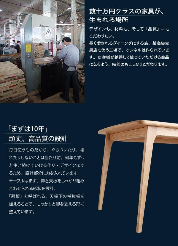 おすすめ!天然木北欧スタイル ソファーダイニングテーブルセット【Onnell】オンネル画像12