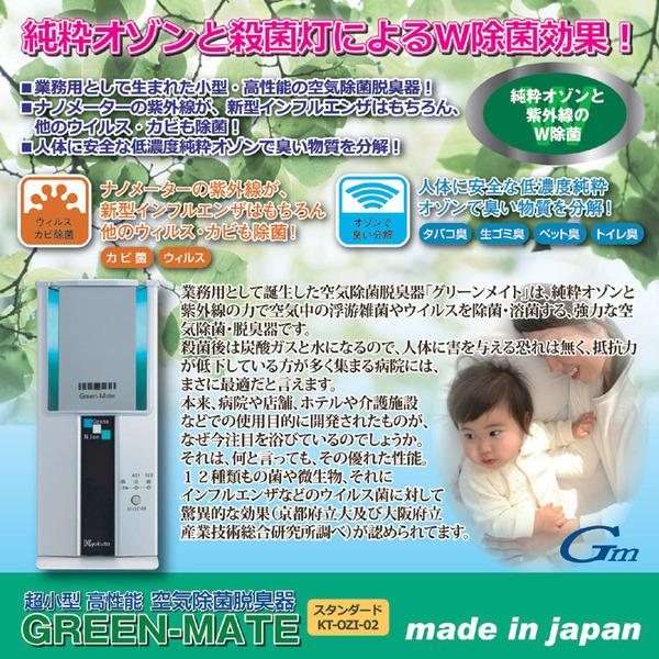 超小型高性能 空気除菌脱臭器 「グリーンメイト...の説明画像1