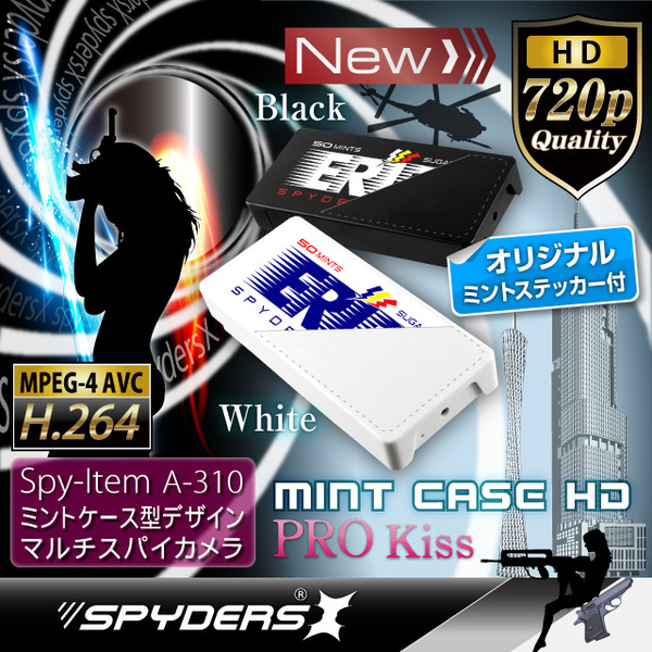 【防犯用】【小型カメラ】【ミントケース】ミントケース型スパイカメラ/ホワイト(スパイダーズX-A310W)オリジナルミントステッカー付