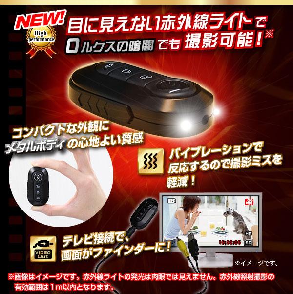【防犯用】【小型カメラ】キーレス型ビデオカメラ(匠ブランド)『Argus』(アーガス)