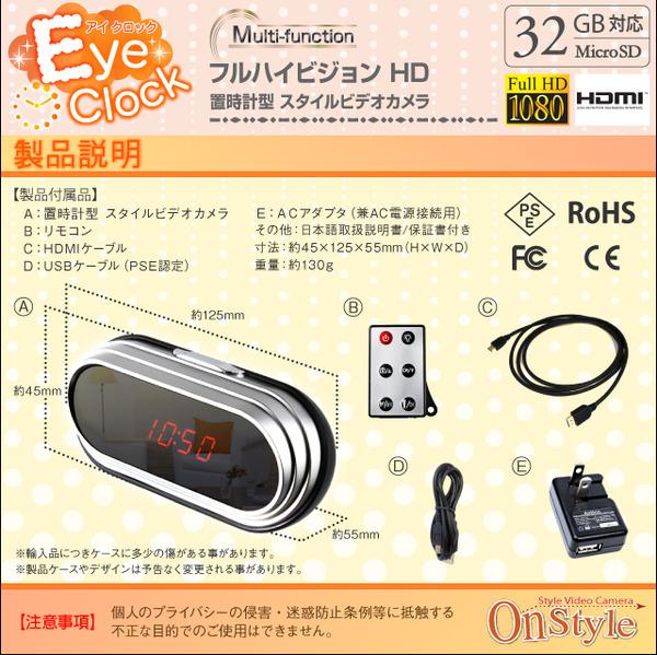 置時計型 スタイルビデオカメラ アイクロック(Eye Clock) オンスタイル(R-217S)