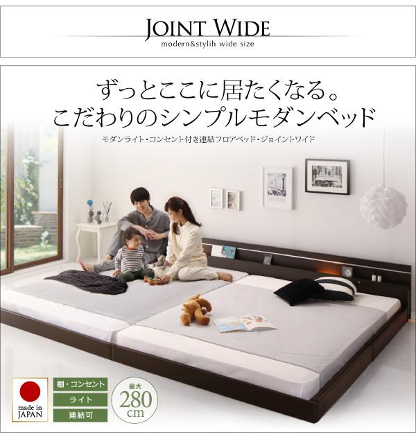 超大型連結フロアローベッド【Joint Wide】ジョイントワイド