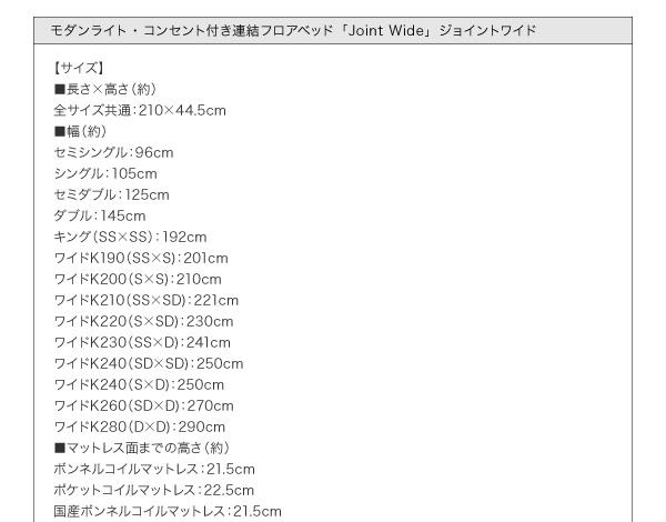 フロアベッド ワイドキングサイズ280cm【...の説明画像34