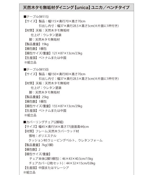 ダイニングセット 4点セット【D】(テーブル...の説明画像33