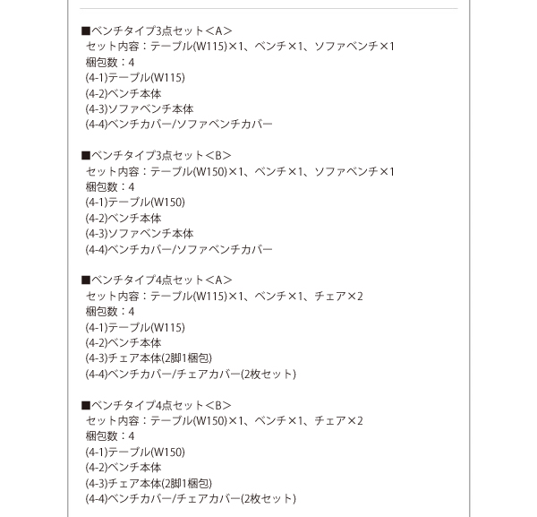 ダイニングセット 4点セット【D】(テーブル...の説明画像35