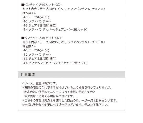 ダイニングセット 4点セット【D】(テーブル...の説明画像36