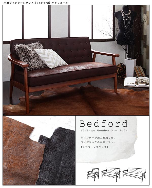 一人暮らしにおすすめ!ソファ 木肘ヴィンテージソファ【Bedford】ベドフォード