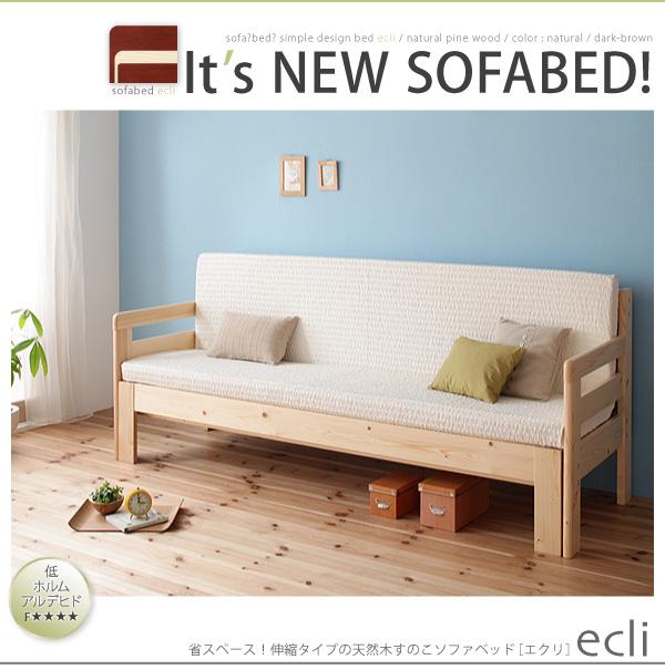 天然木すのこソファベッド