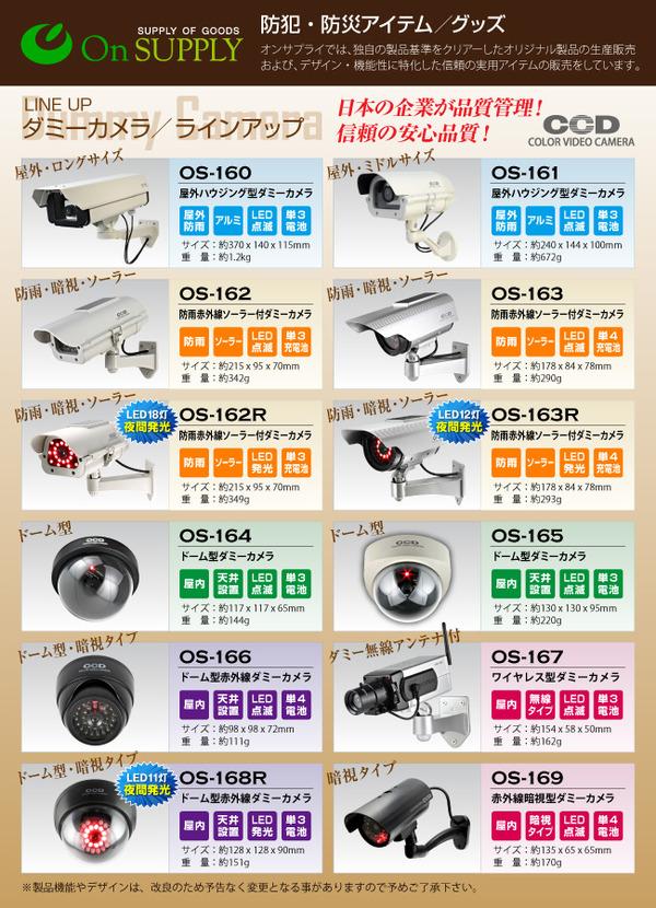 【屋外用、防犯カメラ、監視カメラ】赤外線暗視型ダミーカメラ(ボックス型暗視タイプ)防犯ダミーカメラ/オンサプライ(OS-169)高性能赤外線暗視タイプ