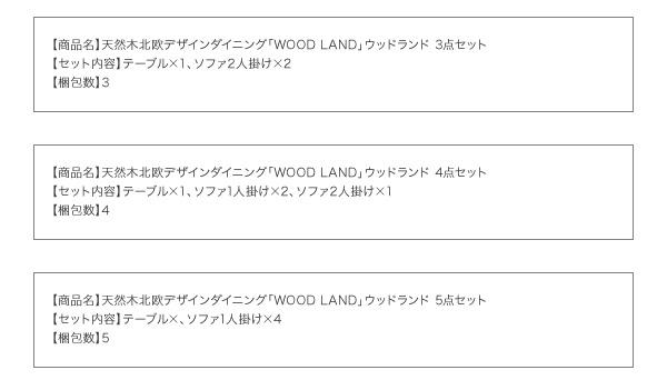 ダイニングセット 4点セット【WOOD LAND】グリーン 天然木北欧スタイルソファダイニング【WOOD LAND】ウッドランド