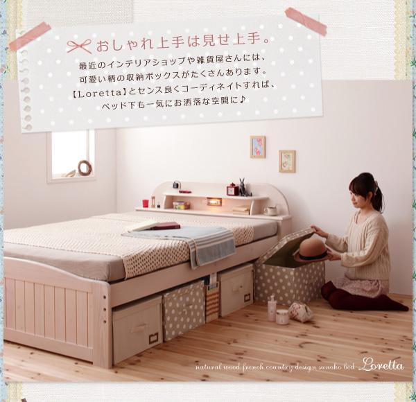 収納ベッドシングル通販 天然木の収納ベッド『高さが調節できる!照明&宮棚&コンセント付き天然木すのこベッド【Loretta】ロレッタ』