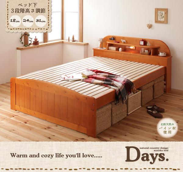 収納ベッドシングル通販 木製収納ベッド『照明&宮棚&コンセント付き天然木すのこベッド【Days.】デイズ』
