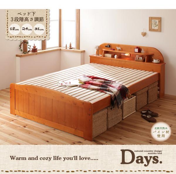 収納ベッドシングル通販 ラッカー塗装のの収納ベッド『 高さが調節できる!照明&宮棚&コンセント付き天然木すのこベッド【Days.】デイズ』