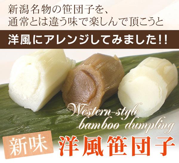 お試しに!洋風笹団子(ミルク餡 10個)の説明画像1