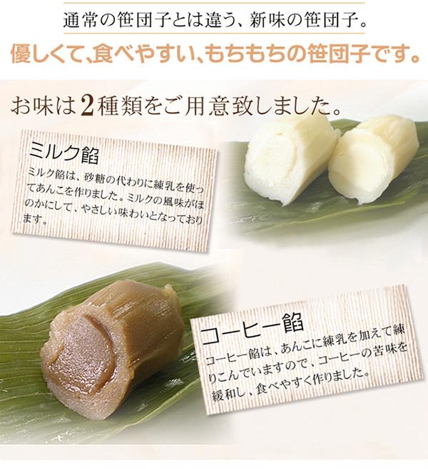お試しに!洋風笹団子(ミルク餡 10個)の説明画像2