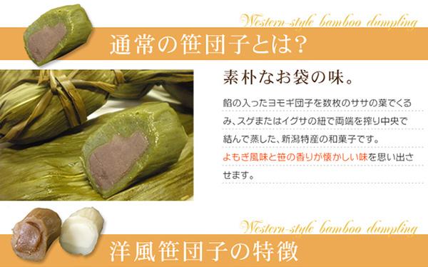 お試しに!洋風笹団子(ミルク餡 10個)の説明画像3