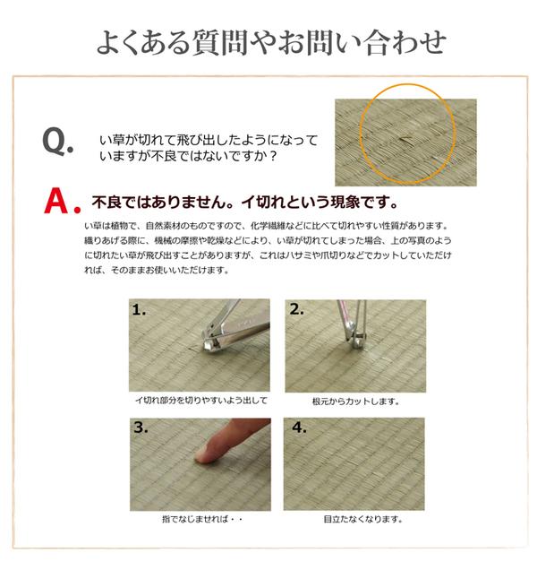 純国産/日本製 双目織 い草上敷 『草津』 本間4.5畳(約286×286cm)
