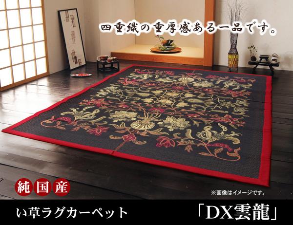 おすすめ!純国産/日本製 袋四重織い草カーペット『DX雲龍』(裏:不織布)