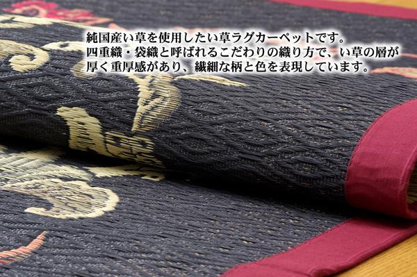 おすすめ!純国産/日本製 袋四重織い草カーペット『DX雲龍』画像02