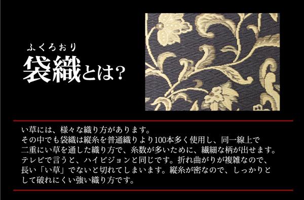 おすすめ!純国産/日本製 袋四重織い草カーペット『DX雲龍』画像03